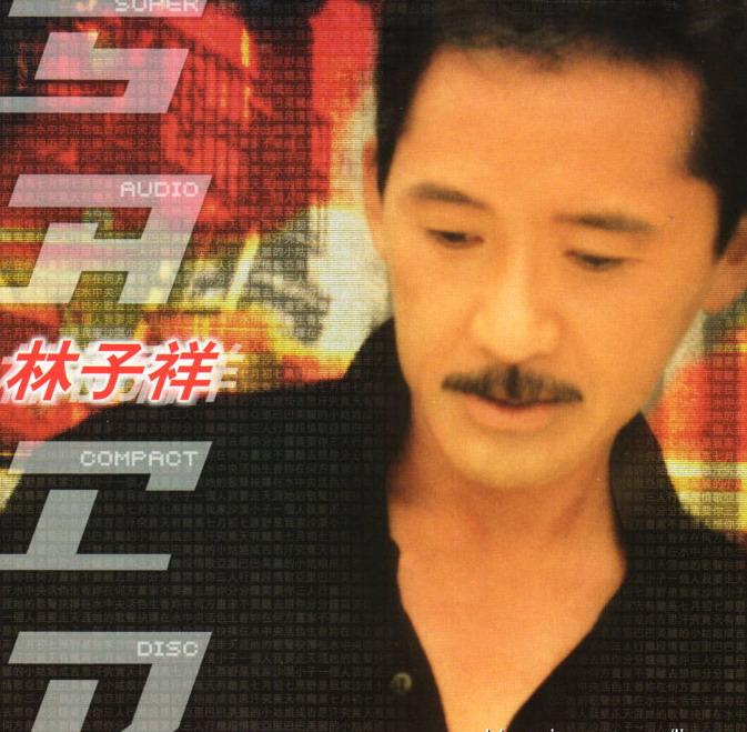 林子祥 (George Lam) – 二十首精選歌曲 (2000) SACD ISO