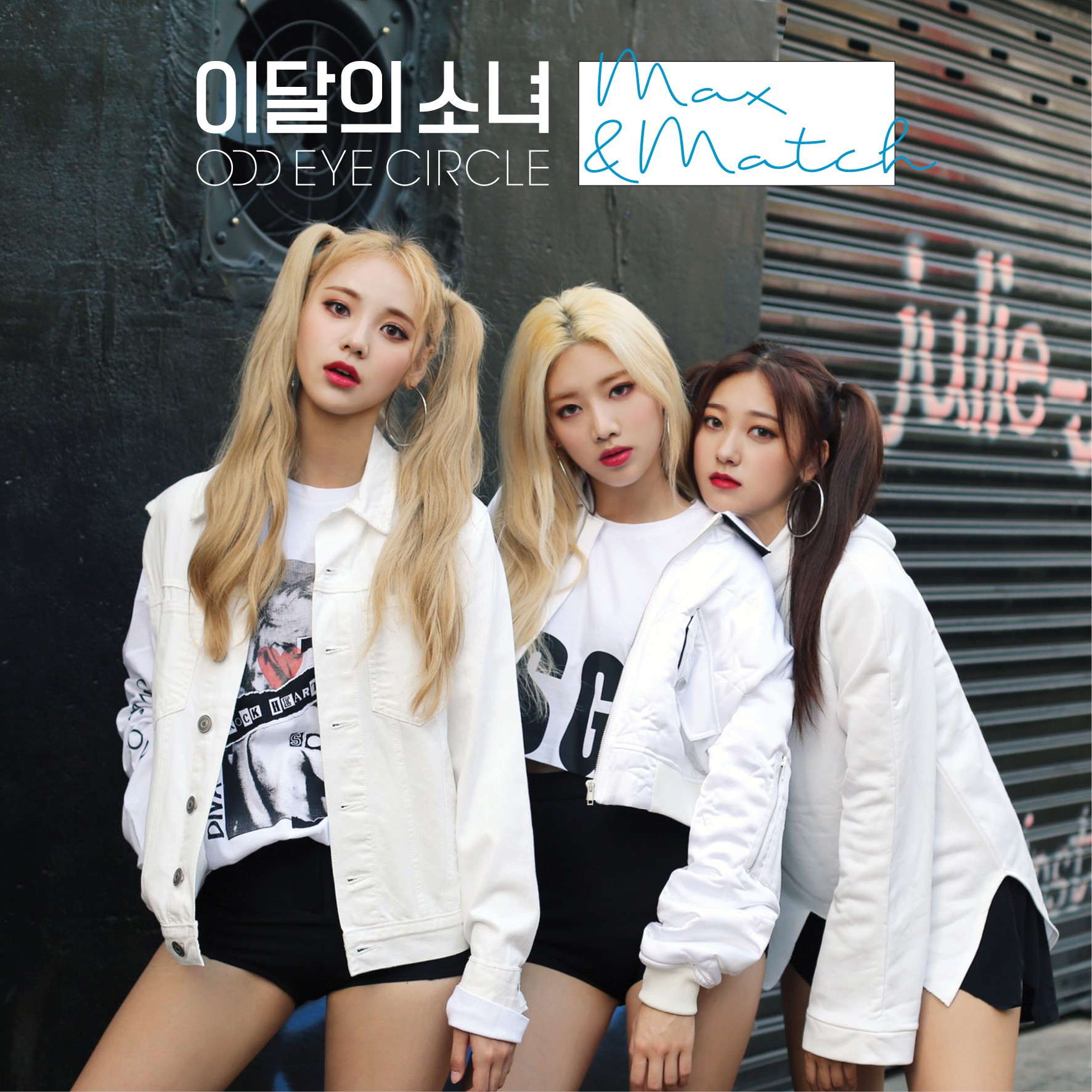 LOONA / ODD EYE CIRCLE (이달의 소녀 오드 아이 써클 ) – Max & Match [FLAC / 24bit Lossless / WEB]  [2017.10.31]