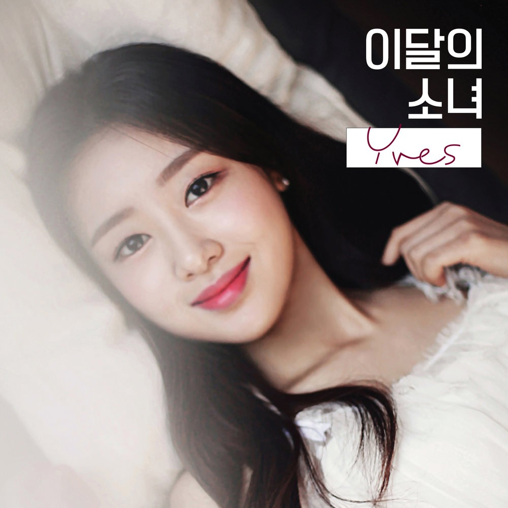 LOONA (이달의 소녀) – Yves [Single] [WAV / 24bit Lossless / WEB] [2017.11.28]