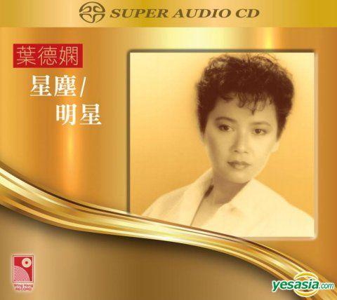 葉德嫻 (Deanie Ip) – 星塵 / 明星 (1981/2016) SACD ISO