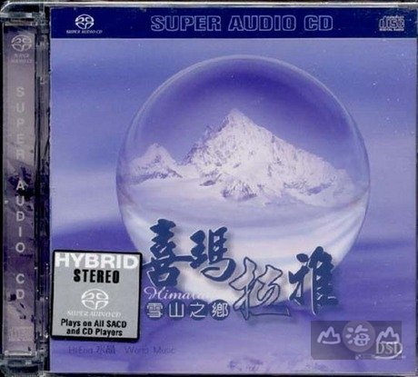 蔡介誠 – 喜瑪拉雅-雪山之鄉 Himalaya (2003) SACD ISO