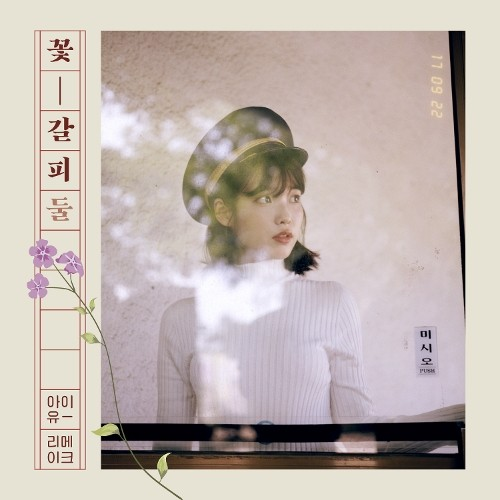 IU (아이유) – Flower Bookmark 2 [WAV / 24bit Lossless / WEB]  [2017.09.22]