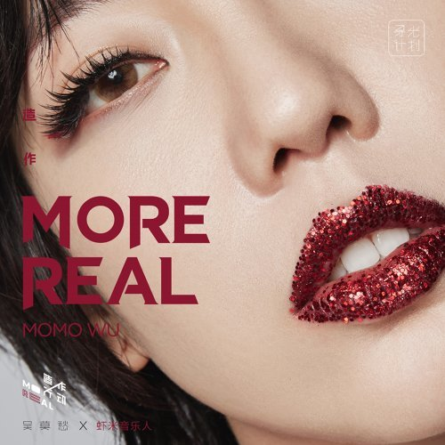 Momo Wu (吳莫愁) – More Real [WAV / 24bit Lossless / WEB]  [2017.09.22]