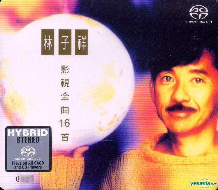 林子祥 (George Lam) – 影視金曲16首 (2017) SACD ISO