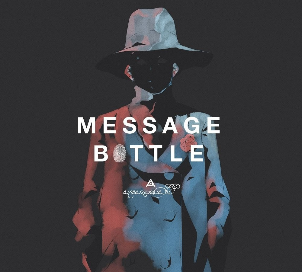 amazarashi – メッセージボトル (message bottle) [FLAC / 24bit Lossless / WEB]  [2017.03.29]