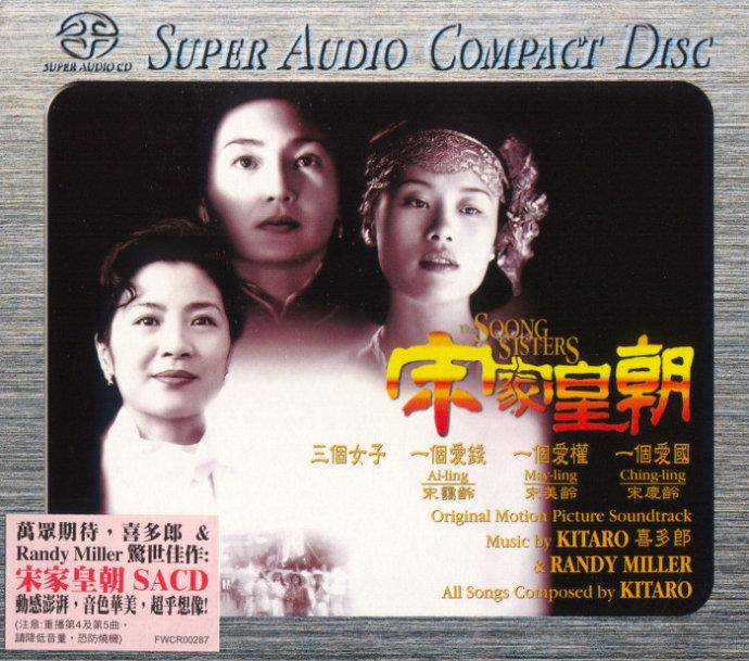 Kitaro (喜多郎), Randy Miller, Northwest Sinfonia - 宋家皇朝 (The Soong Sisters) 電影原聲帶 (2004) SACD ISO
