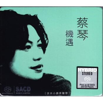 蔡琴 (Tsai Chin) – 機遇-淡水小鎮 (中華民國版) SACD ISO