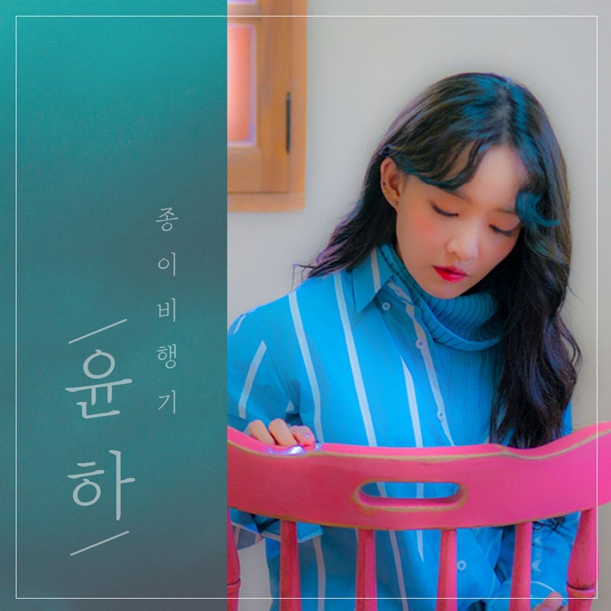 Younha (윤하) – Paper Plane (Hello) [FLAC 24bit/48kHz]