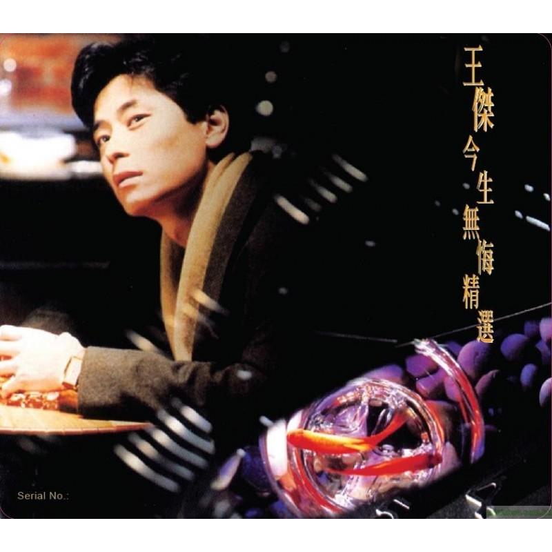 王傑 (Wang Chieh) – 今生無悔精選 (2015) SACD ISO