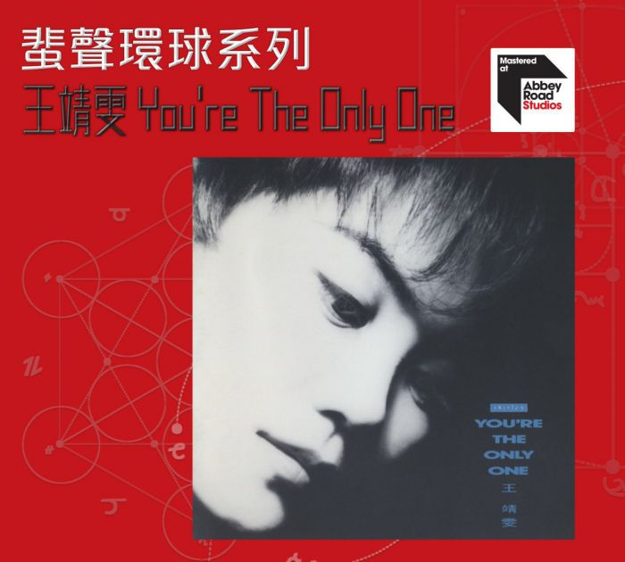 王菲 (Faye Wong) – You're The Only One (蜚聲環球系列) [FLAC / Lossless / CD] [1990.12.00]