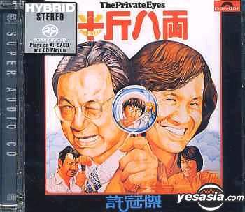 許冠傑 (Sam Hui) – 半斤八両 (2003) SACD ISO