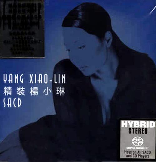 楊小琳 (Yang Xiao Lin) – 精裝楊小琳 (2004) SACD DFF