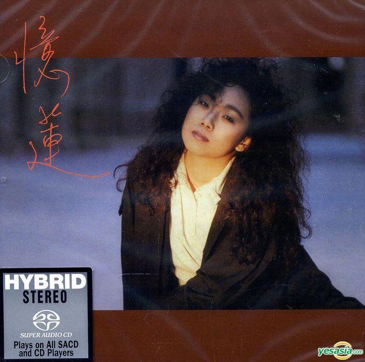 林憶蓮 (Sandy Lam) – 憶蓮 (1999/2017) SACD ISO
