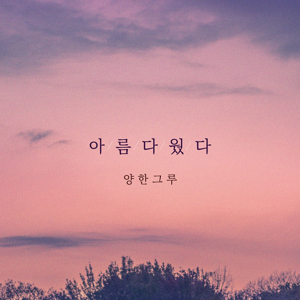Yanghangeuru (양한그루) – 아름다웠다  (2018) [FLAC 24bit/48kHz]