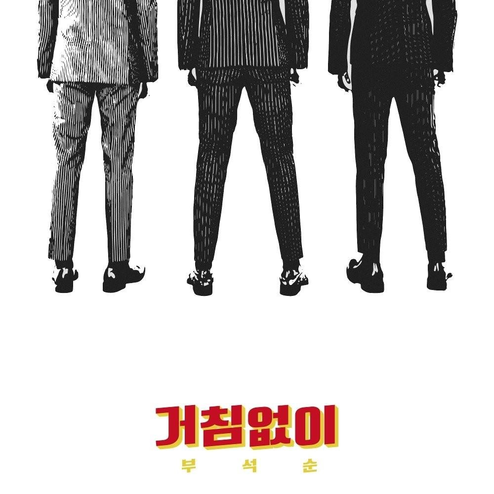 SEVENTEEN (세븐틴) – Just do it (거침없이) (2018) [FLAC 24bit/48kHz]