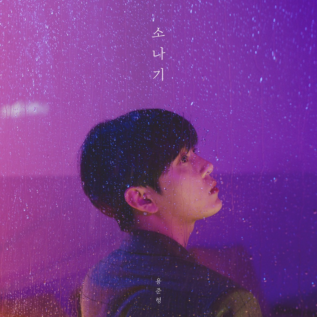 Junhyung (준형) – Sudden Shower (소나기) (Feat. 10cm) [FLAC / 24bit Lossless/ WEB] [2018.03.22]