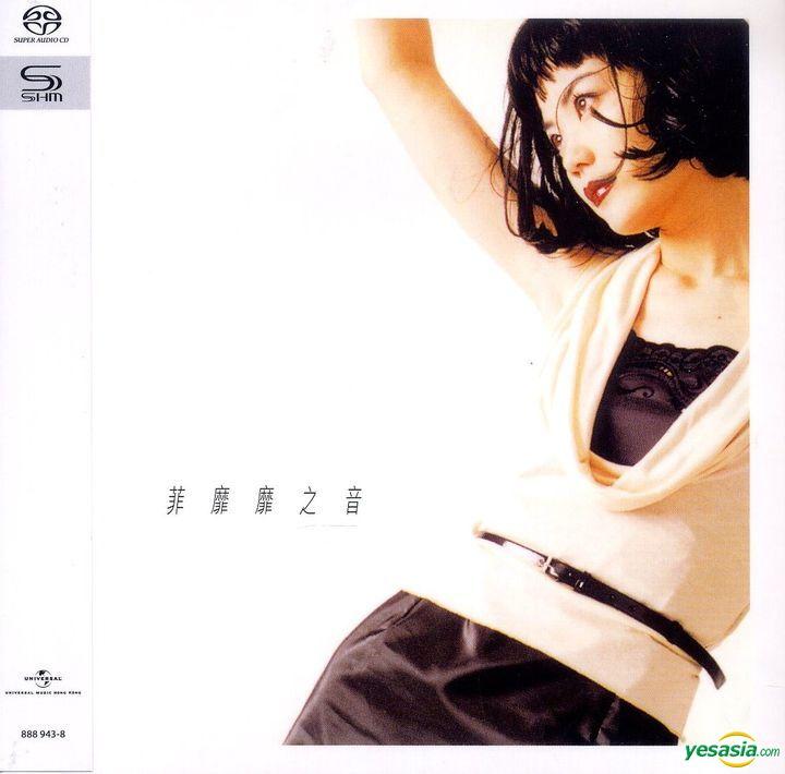 王菲 (Faye Wong) – 菲靡靡之音 (2016) (SHM-SACD) [SACD ISO]