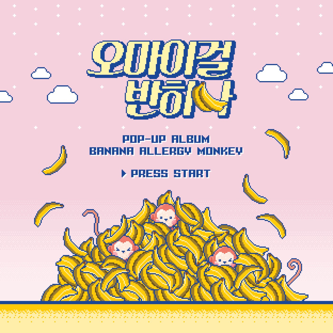OH MY GIRL (오마이걸) – Banana Allergy Monkey (바나나 알러지 원숭이) [24bit Lossless + MP3 320 / WEB] [2018.04.02]