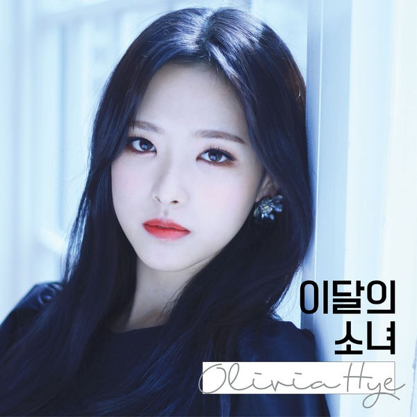 LOONA (이달의 소녀) – Olivia Hye [24bit Lossless + MP3 320 / WEB] [2018.03.30]
