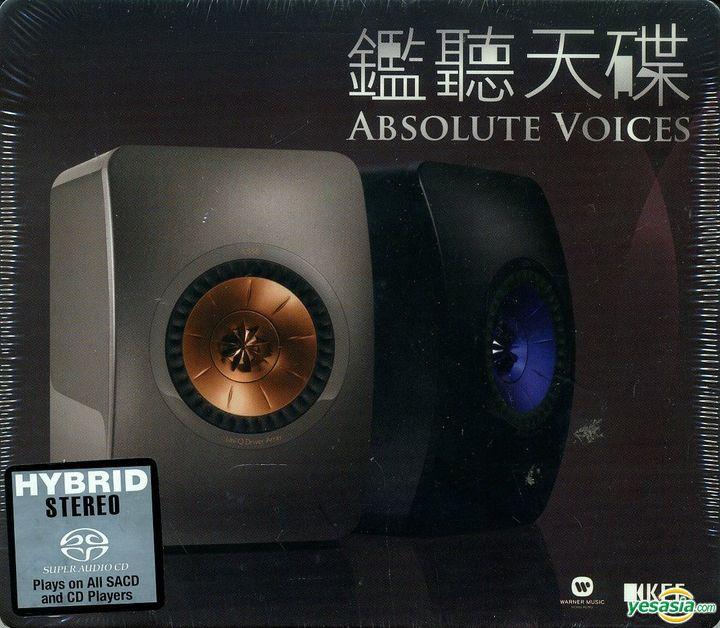 香港群星 – 鑑聽天碟 Absolute Voice (2016) SACD ISO