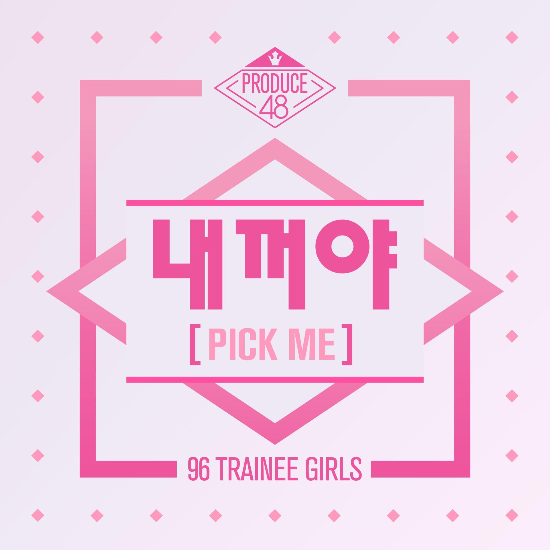 Produce 48 – Nekkoya (PICK ME) – 내꺼야 (PICK ME) [24bit Lossless + MP3 320 / WEB]  [2018.05.10]