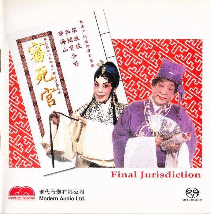 [粤曲] 梁醒波 鄭幗寶 關海山 – 審死官 (THE FINAL JURISDICTION) SACD ISO