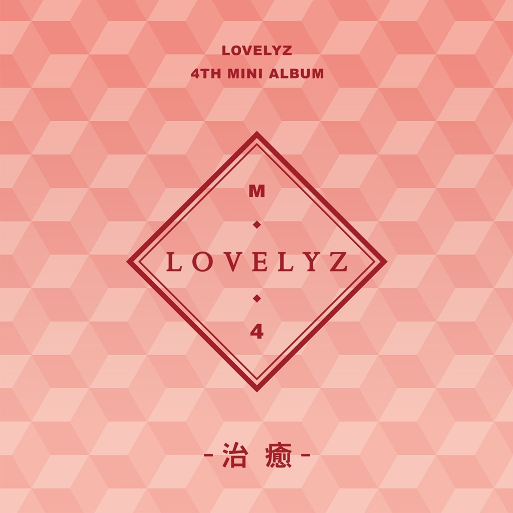 Lovelyz (러블리즈) – 治癒 (치유) [24bit Lossless + MP3 320 / WEB] [2018.04.23]