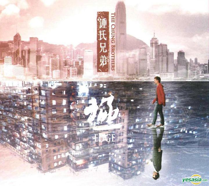鍾氏兄弟 (The Chung Brothers) – 極 (2015) [SACD ISO + DSD DSF]