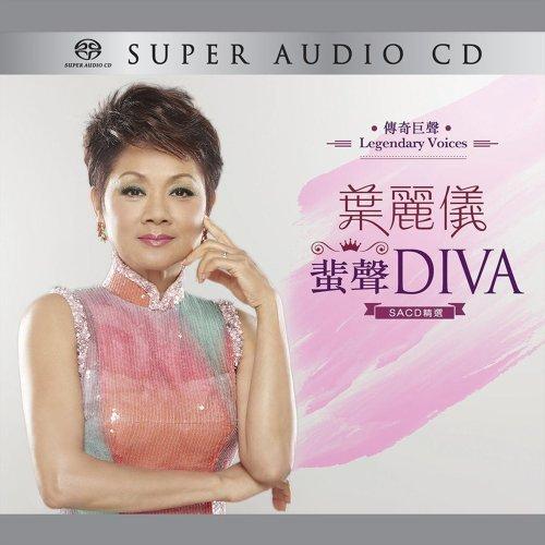 葉麗儀 (Frances Yip) – 蜚聲DIVA (2016) SACD ISO