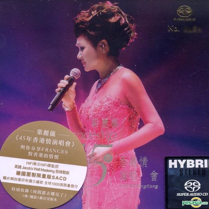 葉麗儀 (Frances Yip) – 葉麗儀 45年香港情演唱會 (2015) 2xSACD ISO