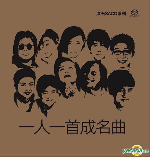 台灣群星 – 一人一首成名曲 (2017) SACD ISO