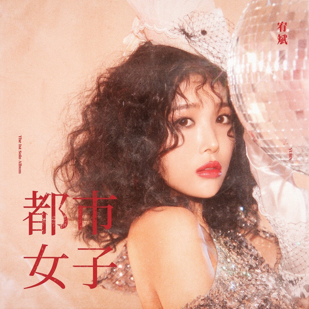 Yubin (유빈) – 都市女子 (City Woman) [FLAC + MP3 320 / WEB] [2018.06.05]
