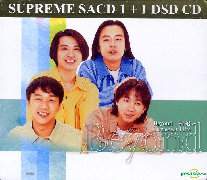 BEYOND – Beyond Supreme SACD 1+1 DSD CD (2017) SACD ISO