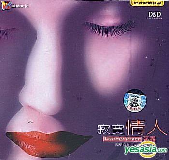 孫露 (Sun Lu) – 寂寞情人 (2006) DSF DSD64