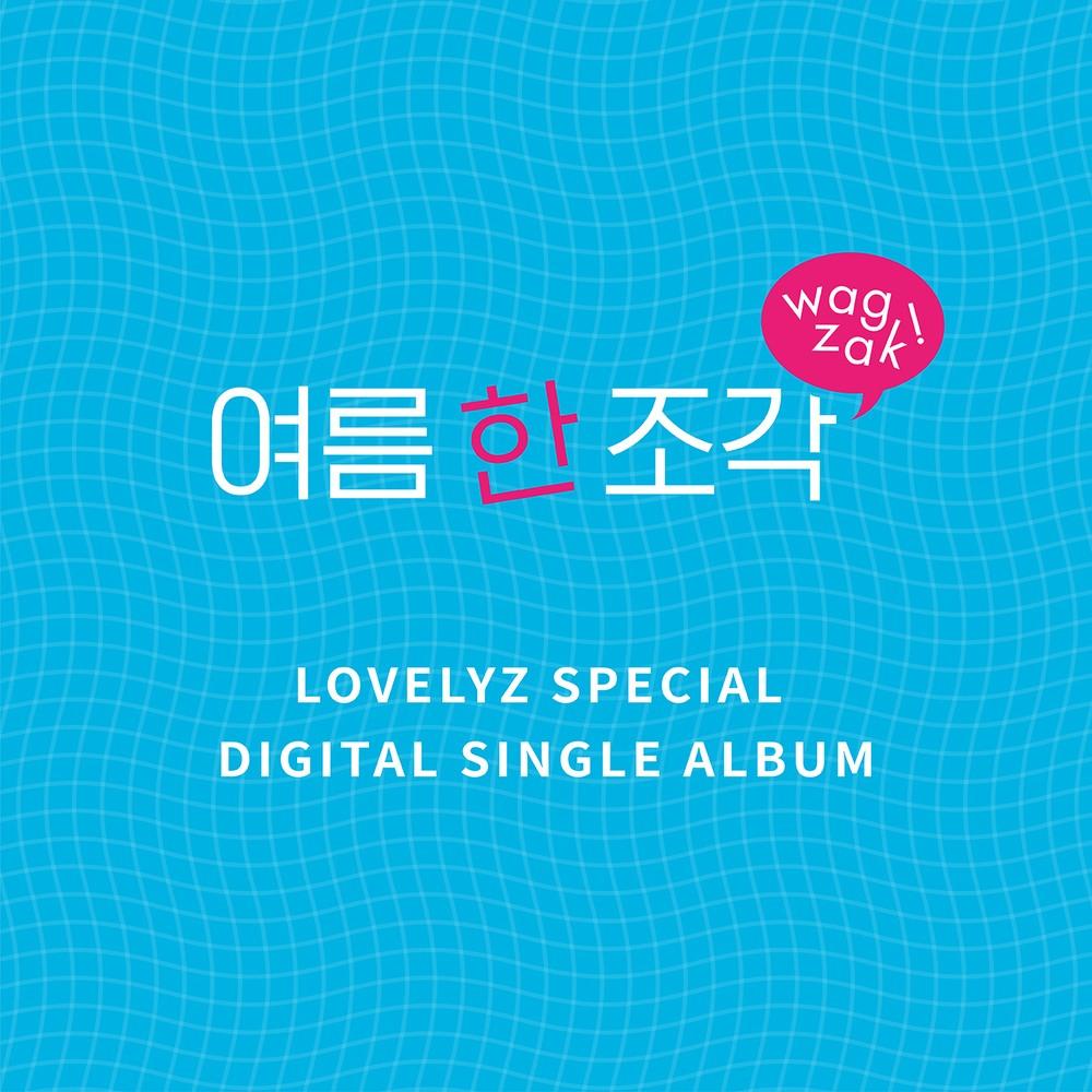 Lovelyz (러블리즈) – Wag-zak (여름 한 조각) [FLAC + MP3 320 / WEB] [2018.07.01]