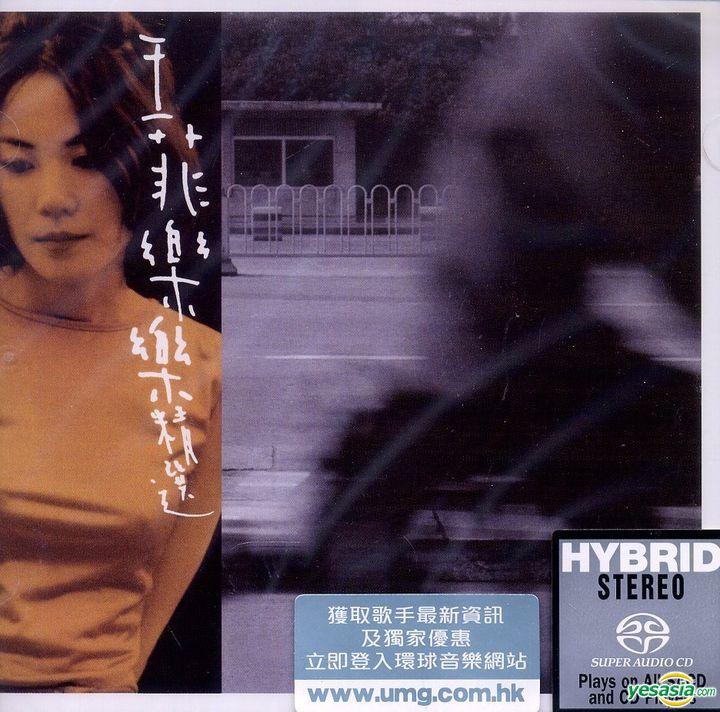 王菲 (Faye Wong) – 樂樂精選 (2016) SACD ISO
