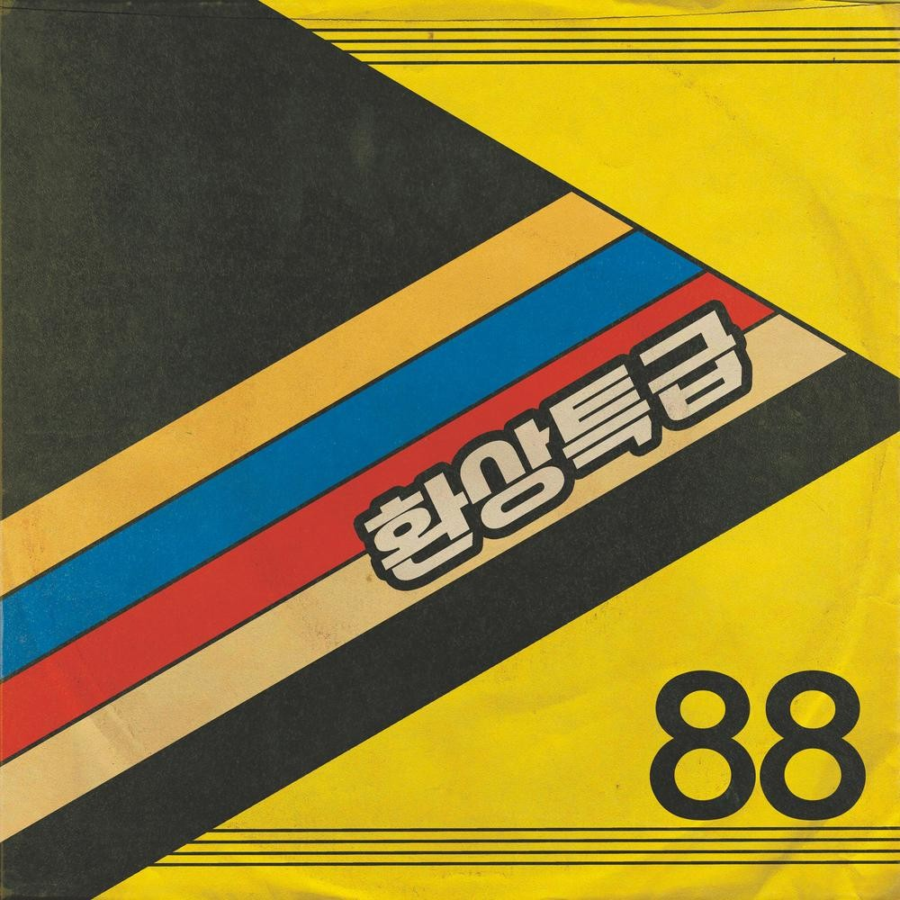 Band 88 (밴드 88) – Twilight Zone [FLAC + MP3 320 / WEB] [2018.02.27]