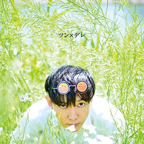 神聖かまってちゃん (Shinsei Kamattechan) – ツン×デレ [FLAC + MP3 320 / CD] [2018.07.04]