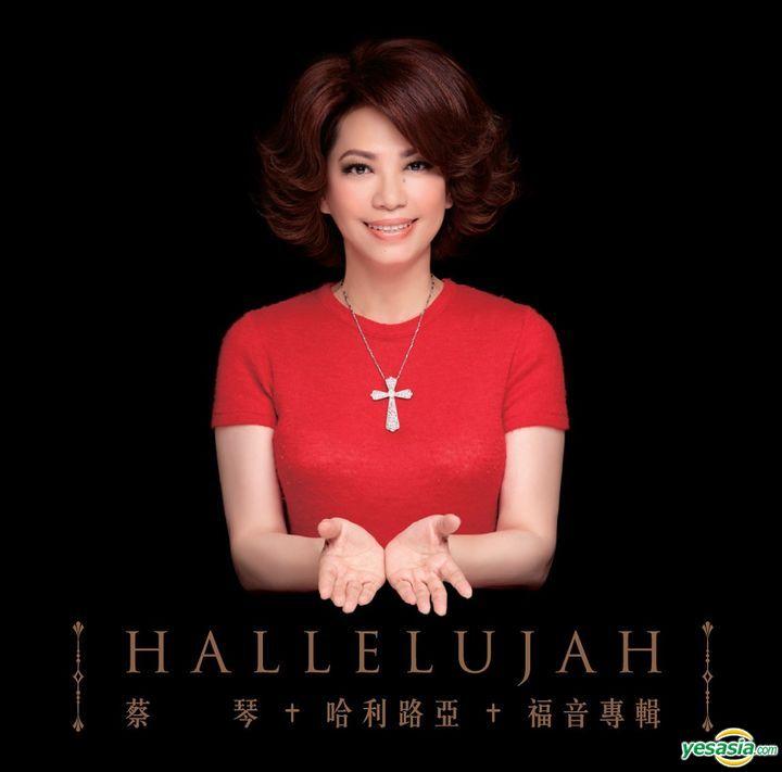蔡琴 (Tsai Chin) – 哈利路亞 (2016) SACD ISO