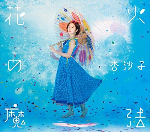 杏沙子 (Asako) – 花火の魔法 [WAV / CD] [2018.07.11]