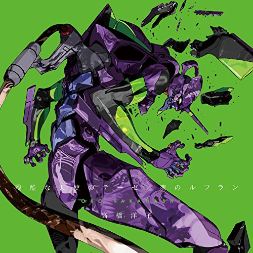 高橋洋子 (Yoko Takahashi) – 残酷な天使のテーゼ/魂のルフラン [WAV + MP3 320 / CD] [2018.06.20]