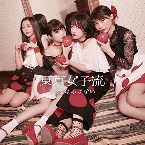 東京女子流 (TOKYO GIRLS' STYLE) – kissはあげない [FLAC + MP3 320 / CD] [2018.06.20]