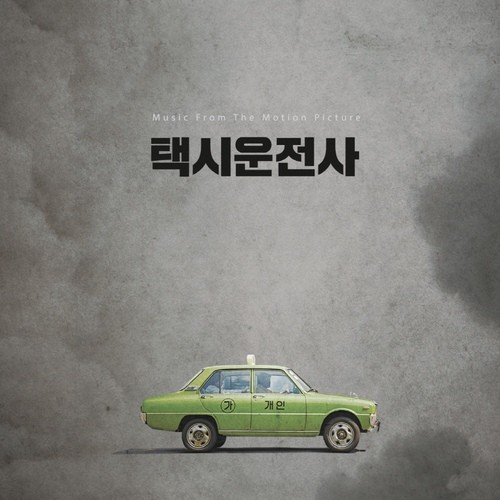 The Soundtrack Kings – A Taxi Driver OST (택시운전사 OST) [FLAC / WEB] [2017.09.18]