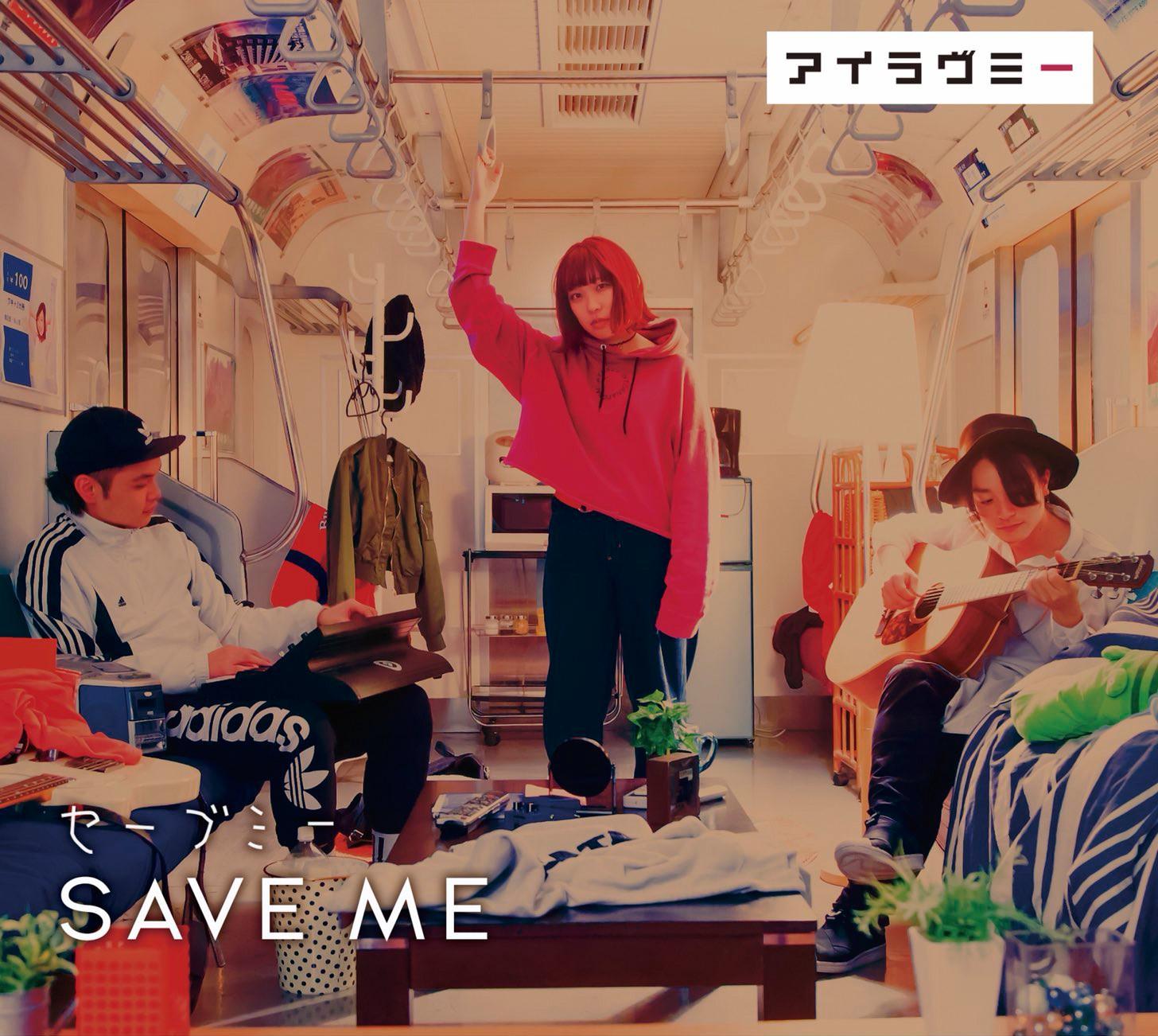 アイラヴミー (I love me) – セーブミー (Save me) [FLAC / CD] [2018.04.04]