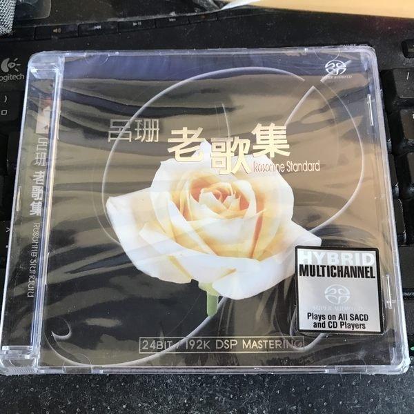 呂珊 (Rosanne Lui) – 老歌集 (2002) SACD ISO
