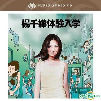 楊千嬅 (Miriam Yeung) – 体驗入學 (1998/2017) SACD ISO