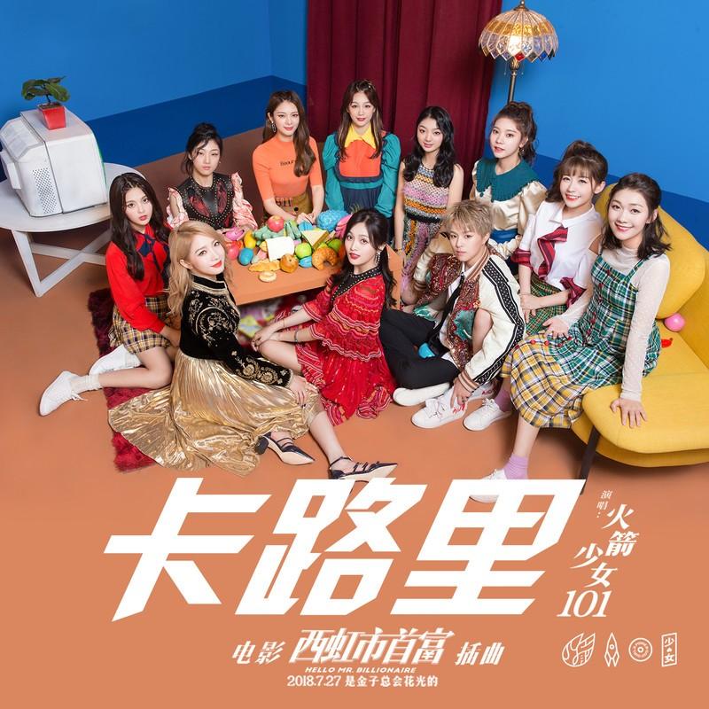 Rocket Girls 101 (火箭少女101) – Calorie (卡路里) [24bit Lossless + MP3 320 / WEB] [2018.07.26]