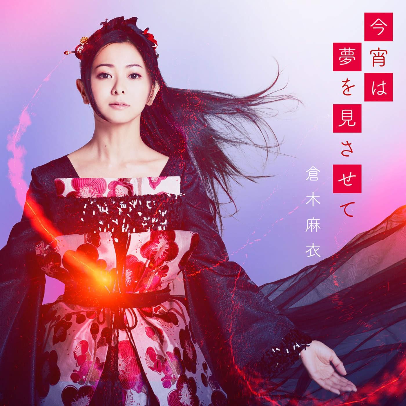 倉木麻衣 (Mai Kuraki) – 今宵は夢を見させて [AAC 256 / WEB] [2018.08.08]