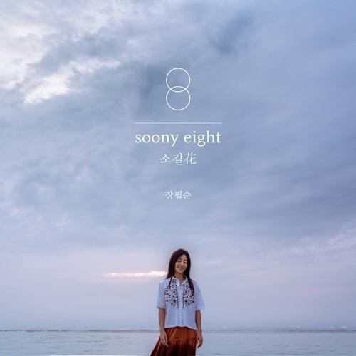 Jang Pil-soon (장필순) – Soony Eight : Sogil Flower (Soony Eight : 소길花) [FLAC + MP3 320 / WEB] [2018.08.08]
