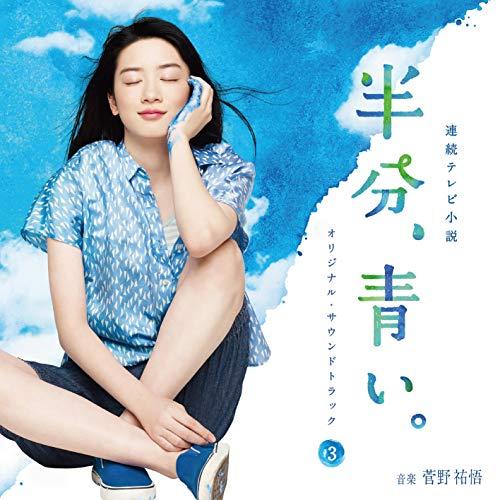 菅野祐悟 (Yugo Kanno) – NHK連続テレビ小説「半分、青い。」オリジナル・サウンドトラック3 [Mora FLAC 24bit/48kHz]